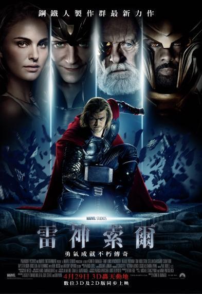 雷神索爾Thor