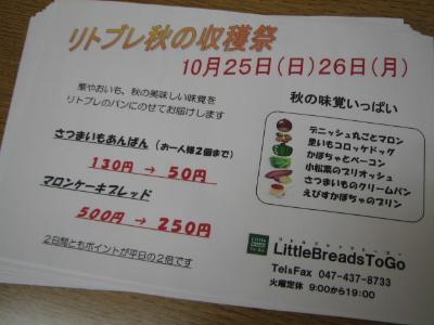 2009_10190008.jpg
