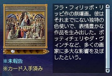 フィリッポ聖母戴冠