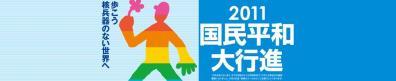 201106国民平和大行進