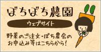 ぼちぼち農園ウェブサイト