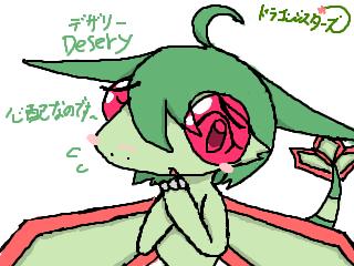 Ds-デザリー