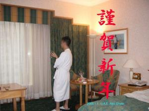 Happy new year 2005.1.1 at Crowne Plaza Hotel abu dhabi