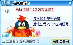 virus china penguin