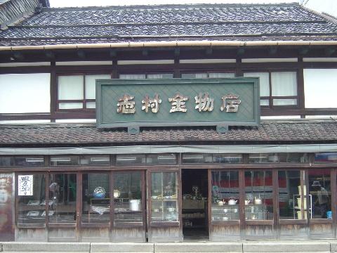 金物屋さん(2009.08.10)