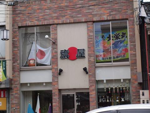 旗屋さん(2009.08.10)