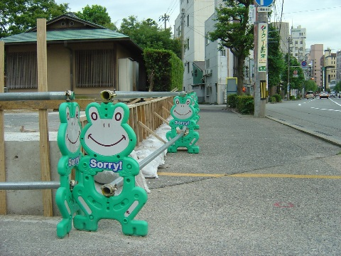 カエルさん(2009.08.10)