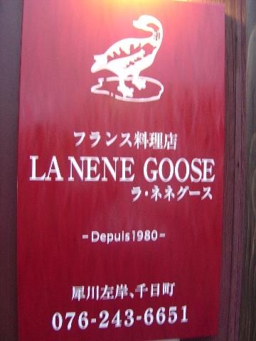 ラ・ネネグース01(2009.08.11)