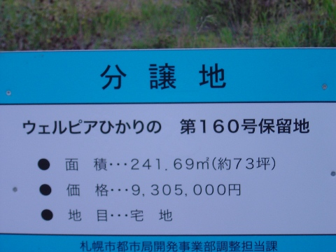 安い?(2009.08.17)