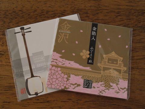 金沢といえば♪(2009.08.29)