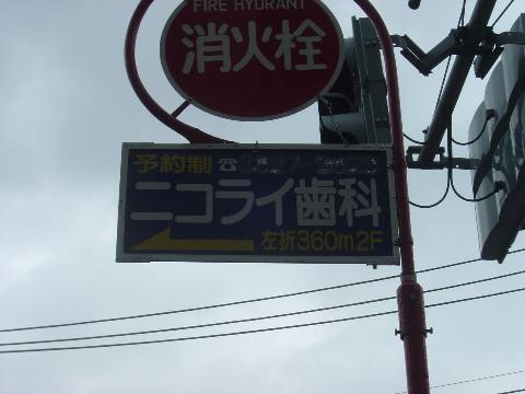 ニコライ歯科(2009.09.21)