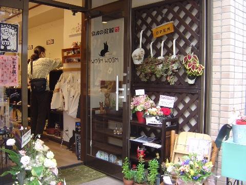 みゃうみゃう前(2009.09.21)