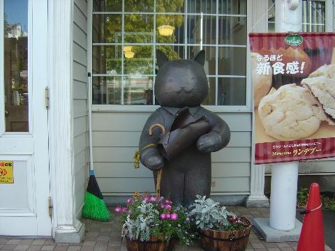 マルヤマベーカリー(2009.09.26)