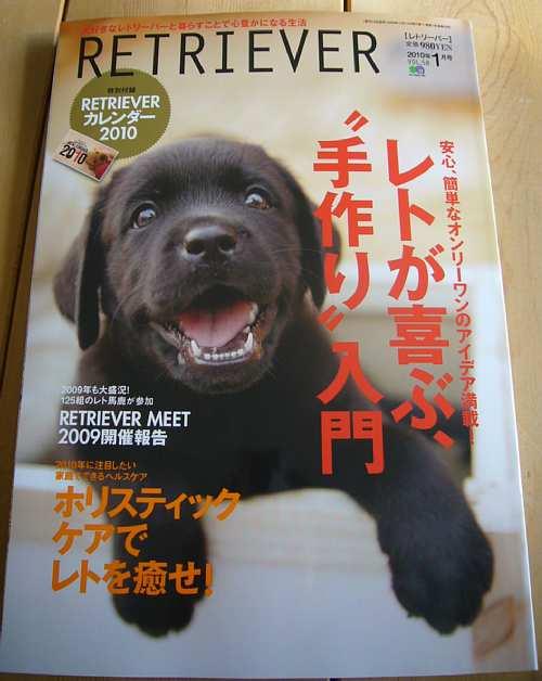 レト本2010年1月号(091215)