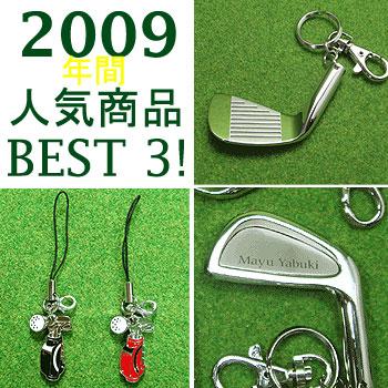 ゴルフ雑貨 人気商品ベスト3