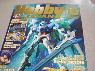 Hobby JAPAN 10月号 1