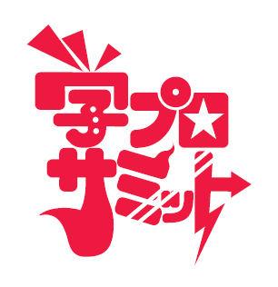 学プロサミット2010ロゴ