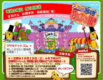 志村動物園 告知
