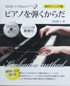 piano wo hiku karada