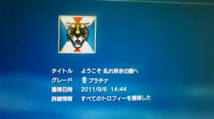 001_20110921174940.jpg