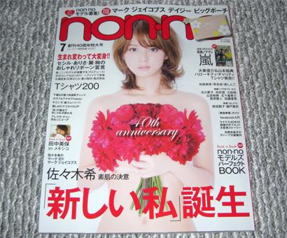non・no(ノンノ) 2011年07月号 創刊40周年特大号