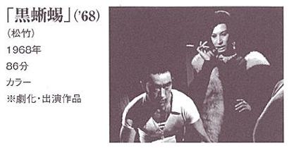 黒蜥蜴('68)