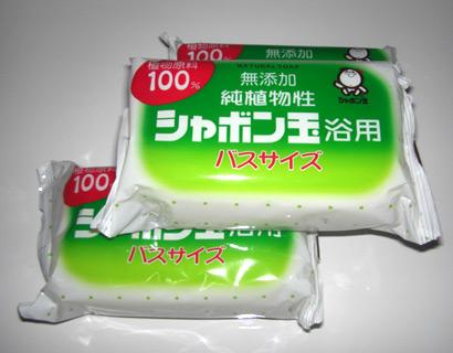 無添加 純植物性 シャボン玉浴用 バスサイズ石鹸