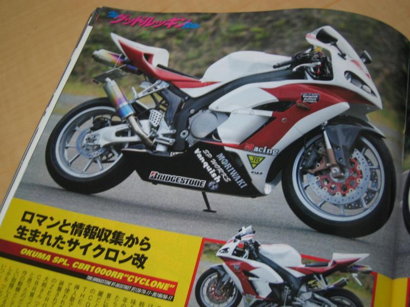 サイクロン号(CBR'05)