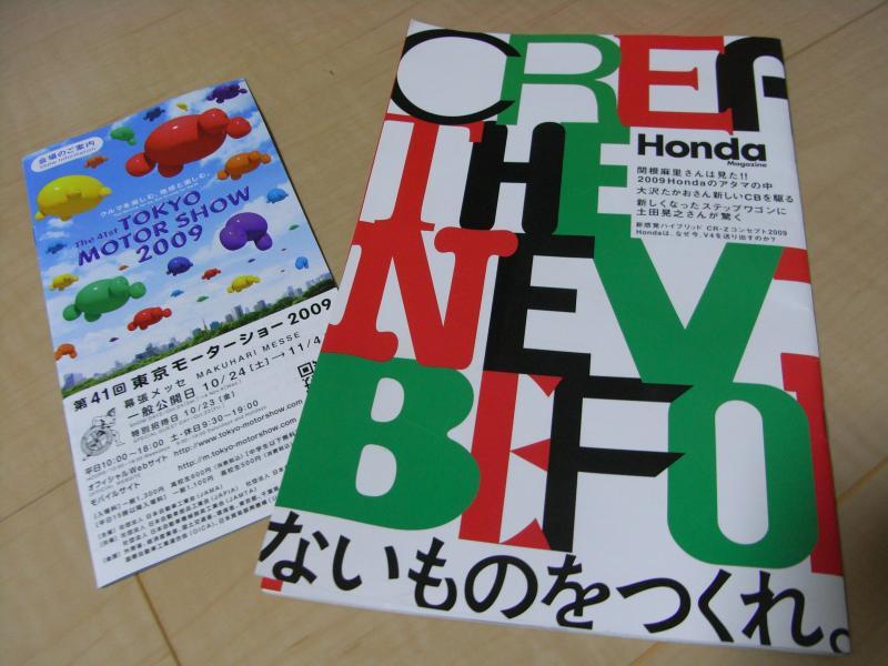 東京モーターショー2009パンフ