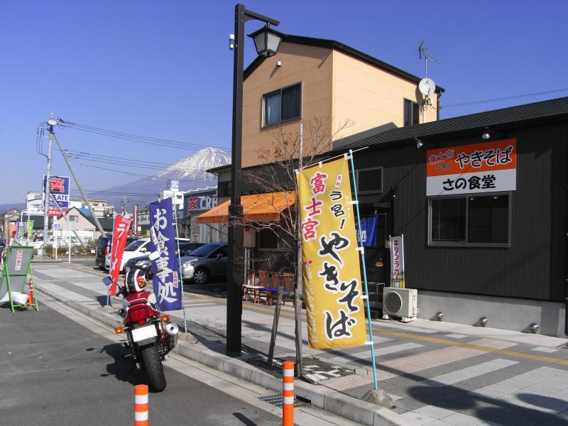 富士宮焼きそばで有名な老舗ですが、定食やラーメンのメニューも揃ってます☆