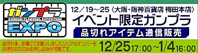 ガンプラEXPO大阪 会場品切れアイテム通信販売