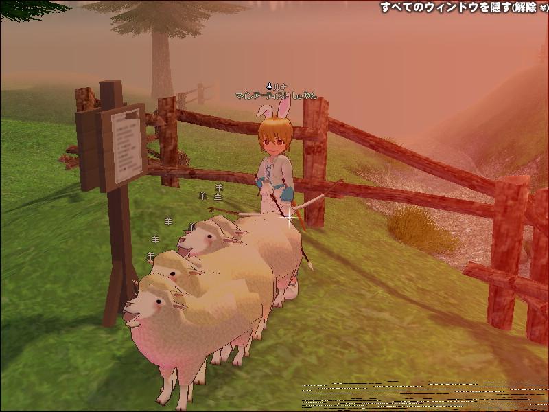 羊羊羊羊めえええ?