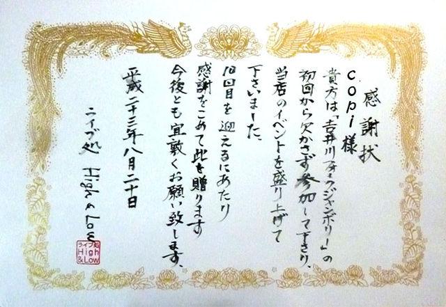 第10回吉井川フォークジャンボリー011