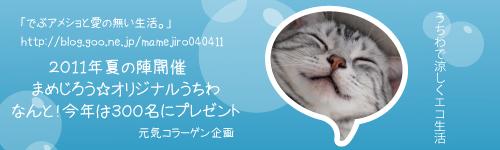 2011utiwabana.jpg