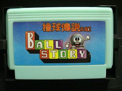 FC-ballstory-1.jpg