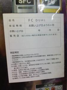 fcdual_h.jpg