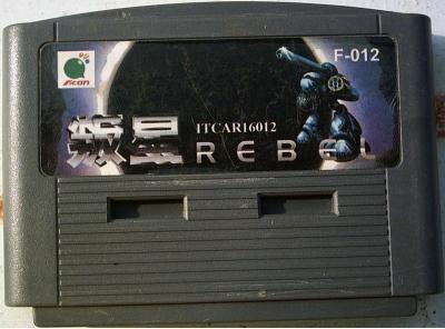 rebel-1.jpg