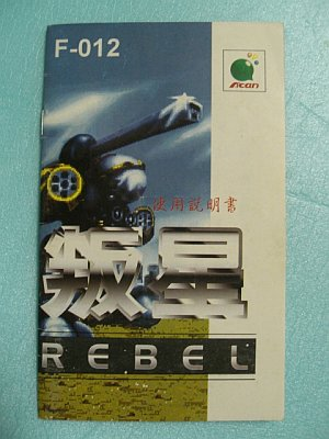 rebel-3.jpg