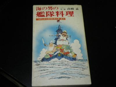 海の男の艦隊料理