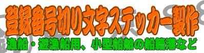 漁船・遊漁船・船籍港切り文字ステッカー製作