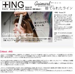 プラスイング ~ギマールレース~ ISSUE31