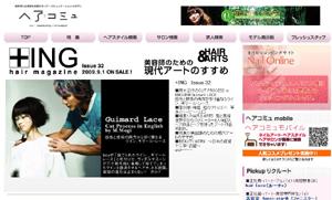 プラスイング ~美容師のための現代アート~ ISSUE32