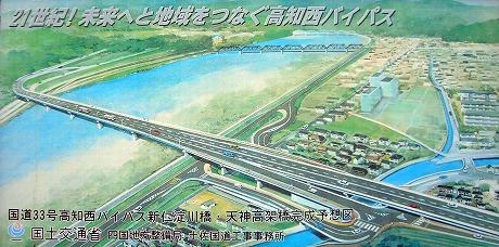 仁淀川橋15