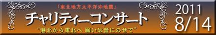 charityconcert_banner.jpg