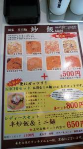 Chinese dining KIICHI 五目チャーハン メニュー