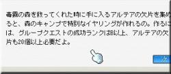Maple_アルテア