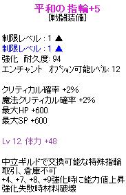 ギルリン+5