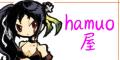 hamuo屋