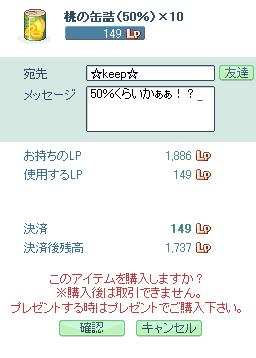 けーぷらーめん2