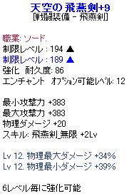 てんくうひえん+9
